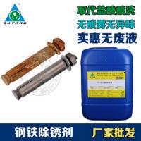 OY-49A高效除锈剂