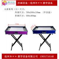 少年沙画台、沧州新世纪沙画台、专业沙画台生产厂家、专业沙画台