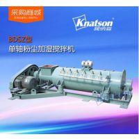 粉尘加湿搅拌机 单轴粉尘加湿搅拌机 双轴粉尘加湿搅拌机生产厂家