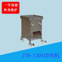 广州正盈厂家供应豪华不锈钢新鲜肉切丝切片机JYR-130A