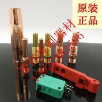 气保焊枪配件 200A保护套、保护嘴、 连接杆、 导电嘴、弯管、开关、手柄