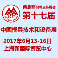 2017DMC中国国际模具技术和设备展览会