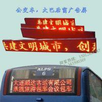【公交车载LED广告】大客车前电子屏价格 车后LED广告屏公共车屏