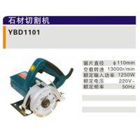 厂家直销 长期供应优博YBD1101石材切割机   质优价廉