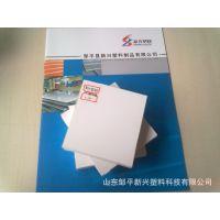 pvc塑料板PVC板材白色硬质板材隔音阻燃发泡 装潢材料15054324378