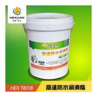 供应江西高温防水润滑脂,集防水、防锈、防腐抗磨为一体的润滑脂-合轩