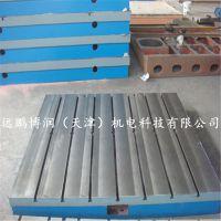 铸铁平台平板单围T型槽平台平板就选远鹏博润