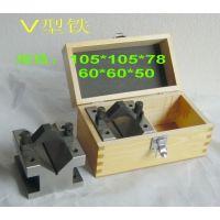 供应高精度V 型架105×105