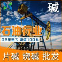 山东滨化片碱价格99% 氢氧化钠批发水处理 脱硫工业级片状