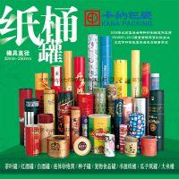 大米纸罐|卡纳纸罐厂家|北京纸筒纸罐厂|北京纸罐|北京纸罐厂|大米罐|大米筒|米罐|米筒|