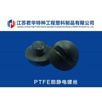江苏君华直销 PTFE防静电螺丝/PTFE 导向柱/PTFE轴套/PTFE滑块