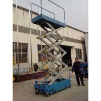 剪叉式自行走液压升降机 移动式升降平台厂家批发价格供应 移动剪叉式升降货梯
