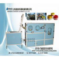 油壶盖全自动滚印机 GY103-T 上海港欣移印机