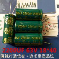 厂销创慧品牌/高频低阻抗铝电解电容器2200UF 63V 18*40MM 50V 35V 25V