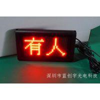 LED显示屏单红环保卫生间门口提示有人无人二字信息