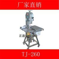供应正盈台湾不锈钢锯骨机立式锯骨机TJ-260