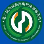 2017第八届海峡两岸电机电器博览会(宁德电博会、宁德电机展)