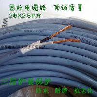 质量(国标)超软防冻防水纯铜内芯2芯2.5平方电缆护套线