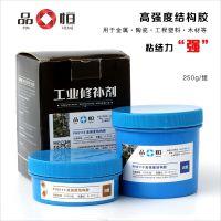 厂家供应 高强度结构胶 金属结构胶 替代铆焊胶 陶瓷结构胶
