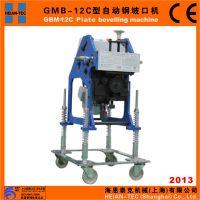 钢板坡口机GBM-12C型自动行进式钢板坡口机