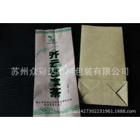 厂家定做纸塑彩印复合包装袋 茶叶袋 自立袋复合包装袋
