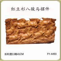 【木缘】批发木雕根雕工艺品 红豆杉八骏马 马到成功礼品摆件4493
