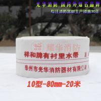 抗高压耐磨消防水带10-80-20 3寸10型口径80水带20米帆布水带农用