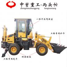 中首重工品牌挖掘机装载机,装载机龙头企业!
