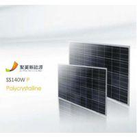 定制聚英多晶硅140w太阳能发电组件批发