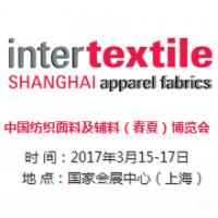 2017中国国际纺织面料及辅料(春夏)博览会