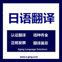中国狮子联会日语口译丨上海正规翻译公司有资质的公司