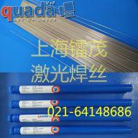 德国quada(柯特) QF10NiMo 型腔模焊补焊丝