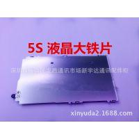批发原装正品苹果iphone5S代 五代 液晶支架铁片 手机配件铁片