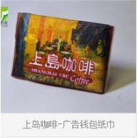 湖南纸巾生产厂家专业定做广告钱夹纸(荷包纸),包设计,长沙市内送货上门