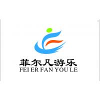 重庆菲尔凡游乐设施有限公司