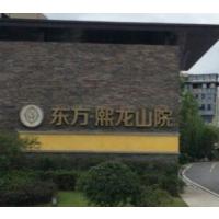 南京东芝家庭中央空调、中央空调