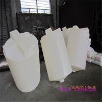 供应台州500L锥底加药箱 搅拌塑料桶 尖底储药罐