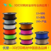 优塑3D打印耗材PLA1.75FDM桌面打印机耗材ROHS标准多种颜色任选打印流畅厂家直供