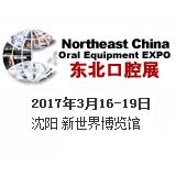 2017中国东北第十九届国际口腔器材展览会暨学术交流会(东北口腔展)