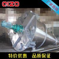 精细化工混合机 奇卓SLX-100锥形混合设备厂家直销