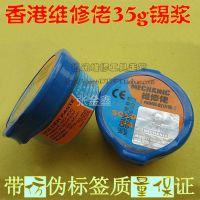 供应香港维修佬锡浆35g 带仿伪标签质量保证维修佬35克锡浆BGA植锡膏