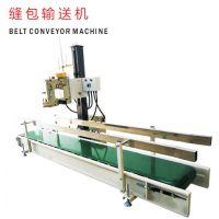 供应标准胶缝包输送机 厂家直销 天然橡胶初加工设备