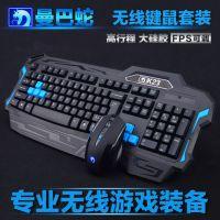 新盟曼巴蛇K23 无线鼠标键盘套装 笔记本电脑游戏键鼠套件LOL/CF