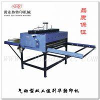 供应自动双工位升华机,热转印烫画机,数码印花机,广州厂家直销