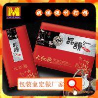 广东汕头茶叶盒定做 大红袍茶盒包装 高档茶叶礼盒 产品包装盒厂