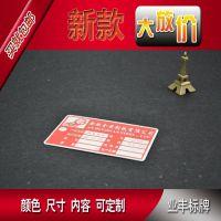 订做铝制标牌 标牌 不锈钢标牌 pvc塑料标牌 设备铭牌制作