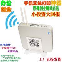 深圳厂家直销手机无线打印服务器 一元照片冲洗器摆摊创业