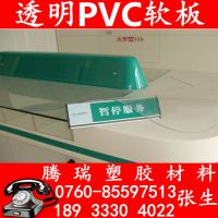 透明PVC软板 PVC软玻璃台面 防水 免洗 透明塑料板