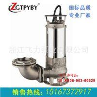 不锈钢污水提升泵 专业污水处理厂家供货 型号齐全