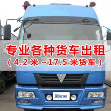 中山包车到汕尾整车运输17米平板车拖头出租